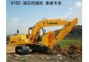 柳工915D挖掘機
