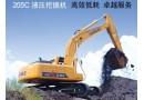 柳工CLG205C挖掘機