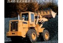 柳工ZL40B裝載機